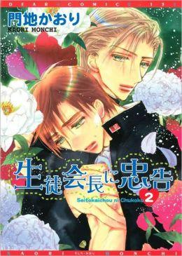 Hey! Class President, Volume 2 (Yaoi) by Kaori Monchi ...